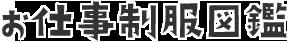 お仕事制服図鑑